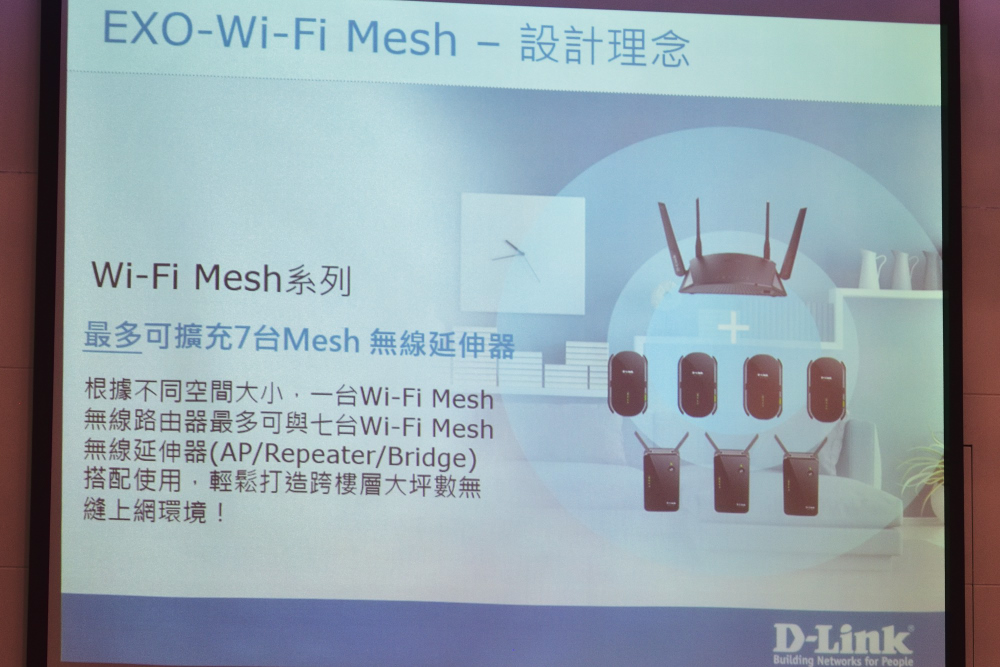 D-Link-Wi-Fi-Mesh-Mcafee